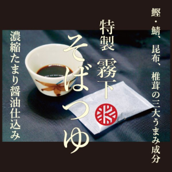 画像1: 特製 霧下そばつゆ (1)