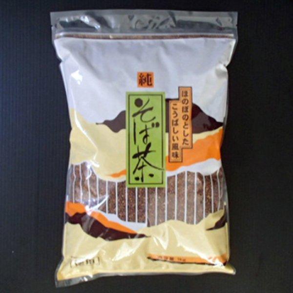 画像1: 純そば茶 徳用 (1)