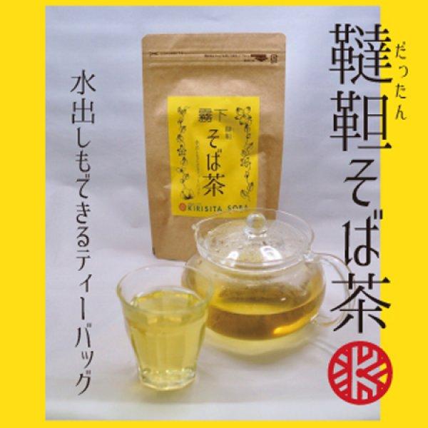 画像1: 霧下 韃靼(ダッタン)そば茶 [水出しOKティーバッグ] (1)