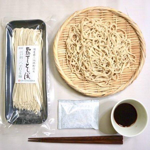 画像1: 手打ち二八そば 生麺(冷凍・つゆ付) (1)