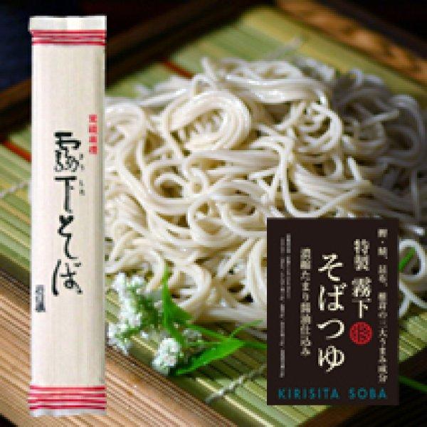画像1: 霧下そば 乾麺 (つゆ付) 1束/5束 (1)