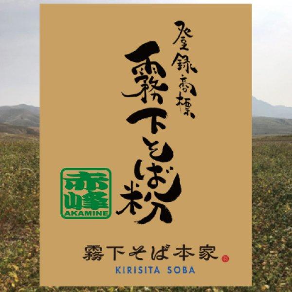 画像1: 石臼挽き 赤峰(アカミネ)  1kg/10kg (1)