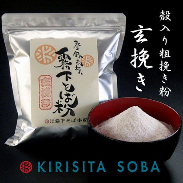画像1: 玄挽きそば粉 500g/1kg/10kg (1)