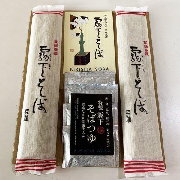 画像1: 霧下そば 乾麺 (つゆ付)【送料込 お試し4食分セット】レターパック発送 (1)