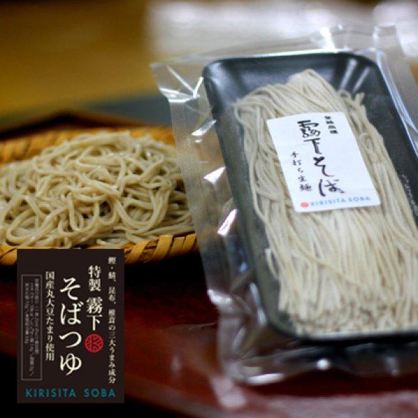 画像1: 江戸前 手打ち二八そば 生麺(冷凍・特製つゆ付) (1)