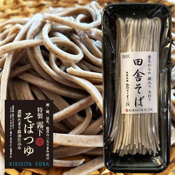 画像1: 殻入りの黒いお蕎麦【田舎そば 生麺】(冷凍・特製つゆ付) (1)
