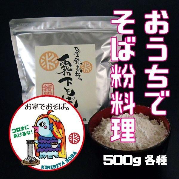 画像1: ガレット・そばがき他お料理に【おすすめそば粉 500g各種 】小麦粉代わりに色々使えます (レターパック発送可) (1)